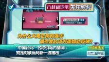 """20170417 """"中国台北""""名称引岛内猜测"""