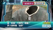 """20170418 谁""""斩首""""八田与一铜像?"""