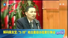 《台湾新闻脸》5月1日
