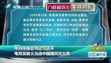 20170521 习近平电贺吴敦义当选