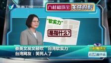 """20170507 蔡英文谈""""台湾软实力"""" 台网友:笑死人了"""