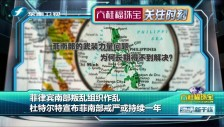 20170525 杜特尔特宣布菲南部戒严
