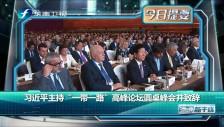"""20170515 习近平主持""""一带一路""""高峰论坛圆桌峰会并致辞"""