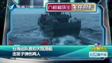 20170506 台海巡队查扣大陆渔船伤两人
