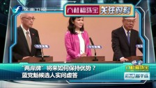20170511 蓝党魁候选人辩论会实问虚答