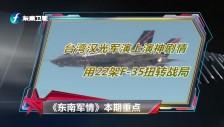 20170520 台湾汉光军演上演神剧情