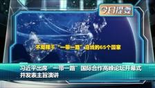 """20170514 """"一带一路""""国际合作高峰论坛开幕"""