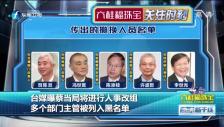 20170527 台媒曝蔡当局将进行人事改组