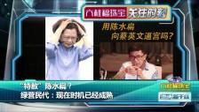 """20170522 """"特赦""""陈水扁?绿营民代:时机已成熟"""