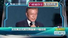20170510 文在寅正式就任韩国第19届总统