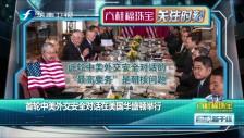 20170622 首轮中美外交安全对话在美国华盛顿举行