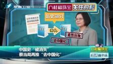 """20170621 蔡当局再推""""去中国化"""""""