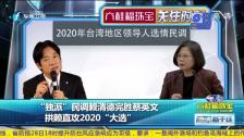 """20170728 """"独派""""民调赖清德完胜蔡英文"""