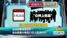 20170721 全台宫庙大串连23日上凯道