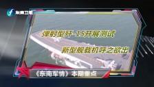 20170708 弹射型歼-15开展测试