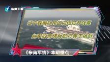 20170701 辽宁舰编队跨区训练拉开战幕