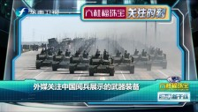 20170731 外媒关注中国阅兵展示的武器装备