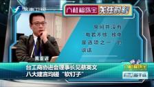 """20170812 台工商协进会理事长见蔡英文碰""""软钉子"""""""