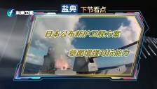 20170819 日本公布新护卫舰方案