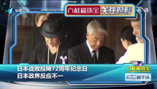 20170815 日本战败投降72周年纪念日