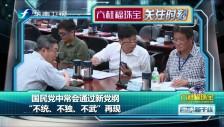 20170810 国民党中常会通过新党纲