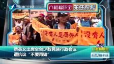 20170802 蔡英文出席全台少数民族行政会议遭抗议