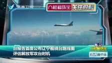 20170901 台报告首度公布辽宁舰绕台路线图