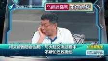 20170914 柯文哲抱怨遭台当局掣肘