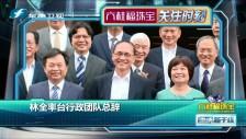 20170907 林全率台行政团队总辞