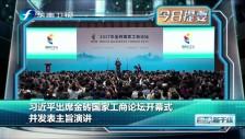 20170903 习近平出席金砖国家工商论坛开幕式
