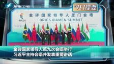 20170904 金砖国家领导人第九次会晤举行