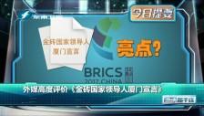 20170905 外媒高度评价《金砖国家领导人厦门宣言》