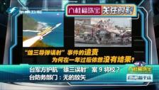 """20170831 台军方护航""""雄三误射""""案9将校?"""