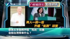 """20170925 蔡英文李登辉齐唱""""宪改""""双簧"""