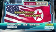 """20170921 特朗普联大演讲""""炮轰""""朝鲜等四国"""