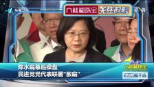 """20170923 民进党党代表联署""""赦扁"""""""