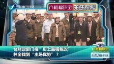 """20170902 台财政部门推""""史上最强税改"""""""