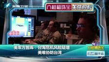 20171007 美军方智库:台海危机风险陡增 美难协防台湾