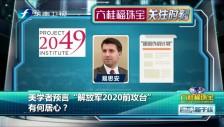 """20171005 美学者预言""""解放军2020前攻台""""有何居心?"""