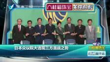 20171012 日本众议院大选现三方混战之势