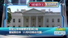 20171017 白宫公布特朗普访亚洲行程
