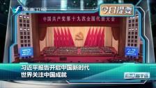 20171019 习近平报告开启中国新时代