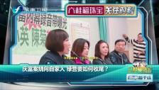 20171117 台防务部门为何临时叫停庆富案惩处名单?