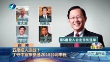 20171119 五度投入选战!丁守中宣布参选2018台北市长