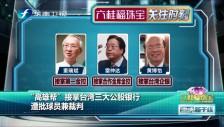 """20171122 """"高雄帮""""接掌台湾三大公股银行"""