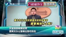 20171115 国台办回应卢丽安事件