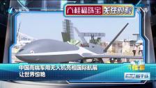 20171123 中国高端军用无人机亮相国际航展
