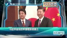 20171112 习近平会见日本首相安倍晋三