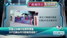 20171127 台海巡部门解除庆富造巡防艇契约