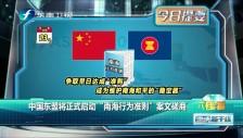 """20171114 中国东盟将正式启动""""南海行为准则""""案文磋商"""